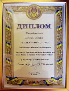 """Диплом """"Книга Донбасу-2011"""" в номінації """"Дитяча книга""""."""