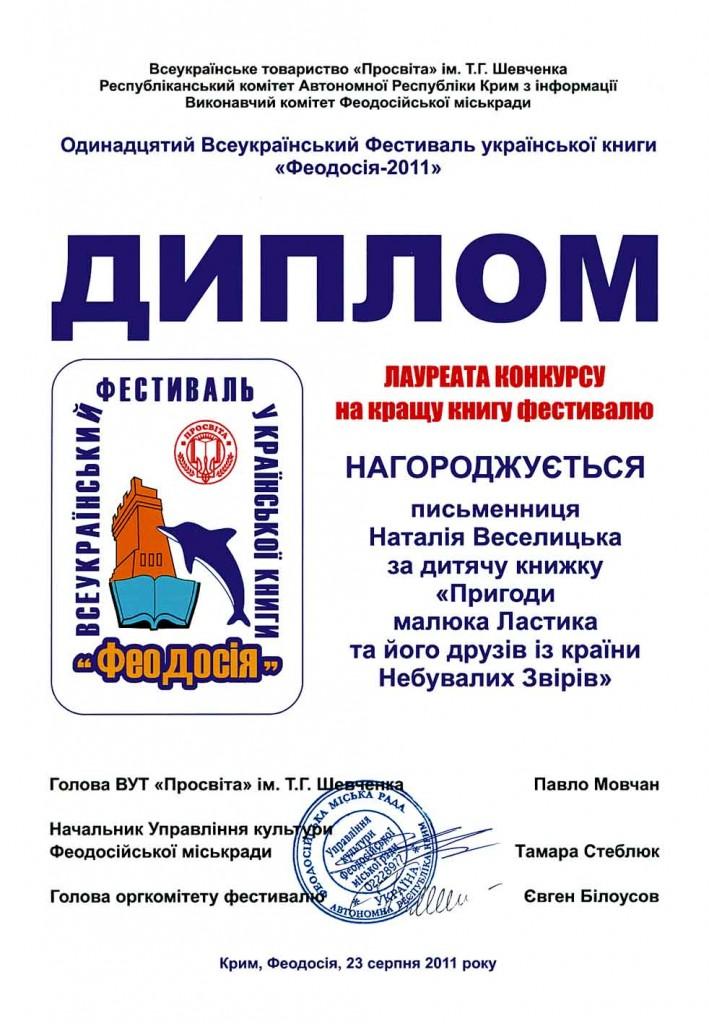 """Диплом """"Феодосія-2011"""" в номінації """"Дитяча книга""""."""