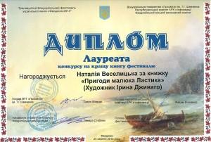 """Диплом """"Феодосія-2013"""" в номінації """"Дитяча книга""""."""