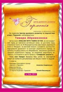 """Диплом Центра духовного развития и творческой инициативы """"Гармония""""."""