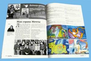 """Фестиваль на страницах журнала """"Справи сімейні""""."""