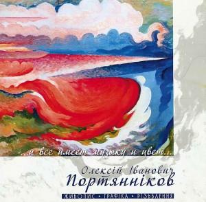 """Алексей Иванович Портянников. """"И всё имеет музыку и цвет""""."""