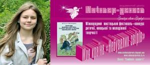 Полина Слободянник.