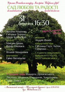 Афиша концерта профессионалов.