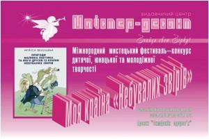 """Банер Международного Фестиваля-конкурса """"Моя країна """"Небувалих звірів""""."""