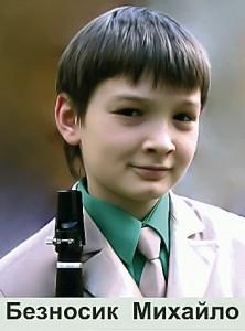 Безносик Михаил (кларнет), 12 лет.