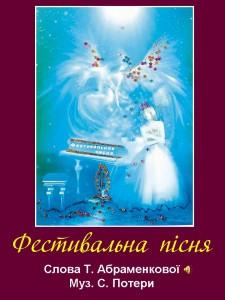 Член музыкального жюри Светлана Потера исполнила Фестивальную песню (слова Тамары Абраменковой, музыка Светланы Потеры).