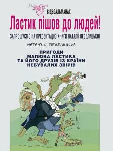 """Афіша """"Ластик пішов до людей""""."""