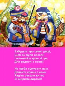 Бобренята Шундик і Рундик.