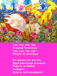 Гусопотам зі Сміхохоткою.