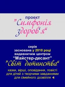 """Проект """"Симфонія здоров'я""""."""