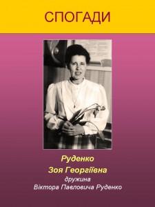 Зоя Георгіївна Руденко, дружина Віктора Павловича Руденко