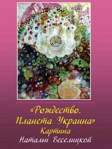 Рождество. Планета Украина.