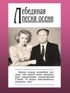 """""""Після випускного"""". Віктор Павлович Руденко з донькою Наталією."""