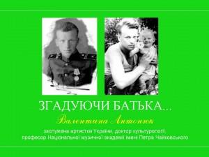 Валентина Антонюк. Фото батька. Фото з батьком.