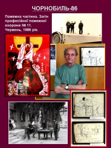 О. Возіянов.Військова частина 06407. М. Чорнобиль,липень, 1986 рік.