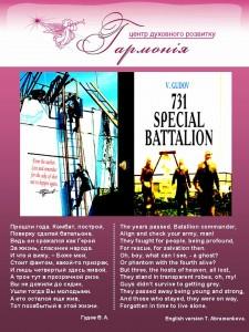 """Володимир Гудов. Обкладинка книги """"731 спецбатальон""""."""