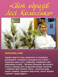 Слайд1 з відеопрезентації Лесі Колосенко.