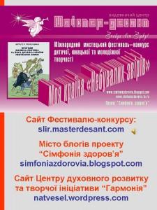"""Банер Фестивалю-конкурсу """"Моя країна Небувалих звірів""""."""