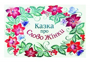 Валентина Колечко. Казка про Слово Жінки.