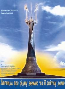 Валентина Колечко. Легенда про рідну землю і  світлу долю.