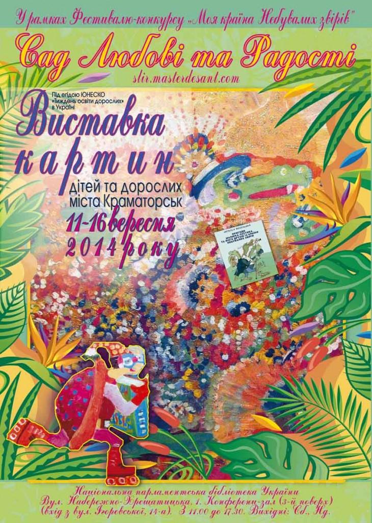 """Виставка картин дітей та дорослих міста Краматорськ""""."""
