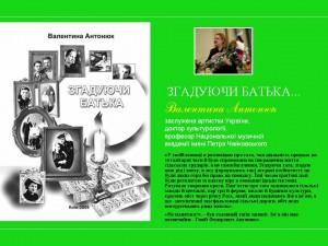 """Валентина Антонюк. Обкладинка книги """"Згадуючи батька""""."""