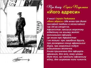 Портрет автора Сергія подимана. Короткий зміст книги.