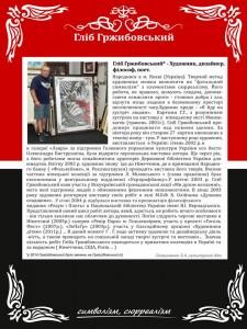 Слайд 2. Творча автобіографія Гліба Гржабовського.