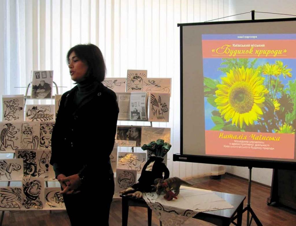 Виступває представниця від київського міського будинку природи.