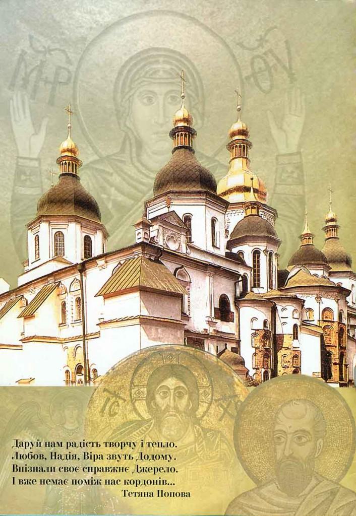 """""""Даруй нам Радість творчу і тепло. Любов, Надія, Віра звуть до Дому..."""" Тетяна Попова."""