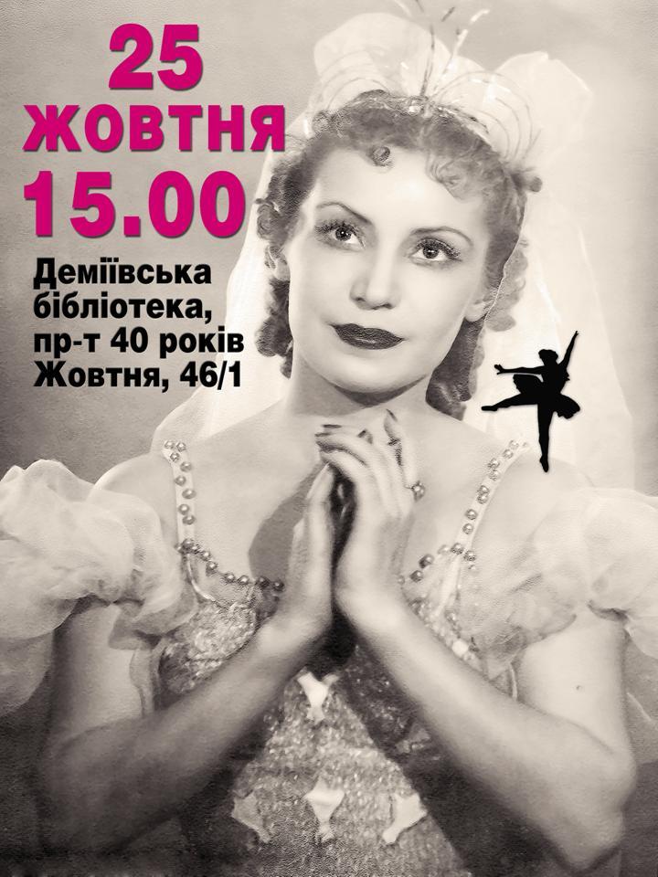 Слайд 6. Афіша. Автор Наталія Веселицька.