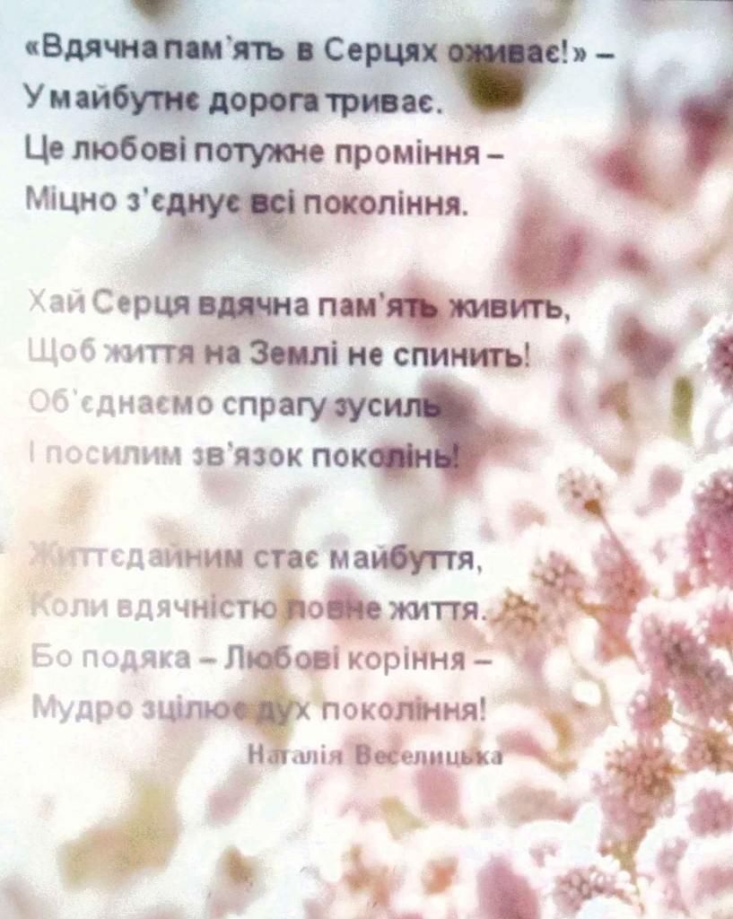 """Відеосупровід. Вірш """"Вдячна пам'ять"""" Наталії Веселицької."""