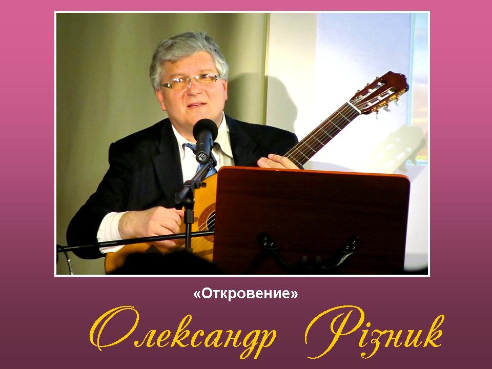 Олександр Різник - автор та виконавець багатьох пісень на слова В. Дробота.