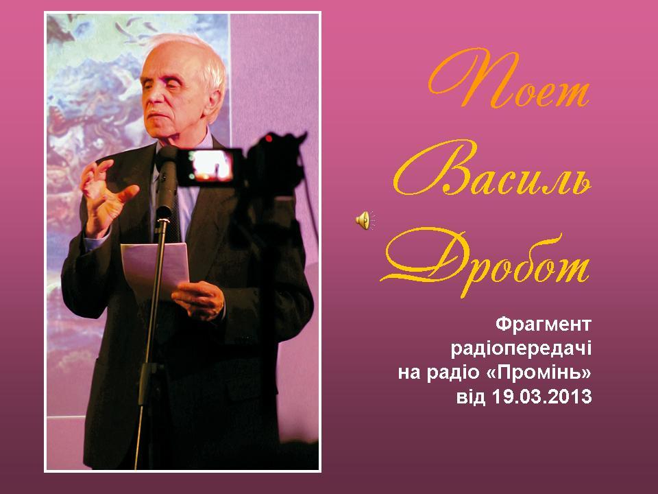 Василь Дробот читає власні вірші. Національна парламентська бібліотека.