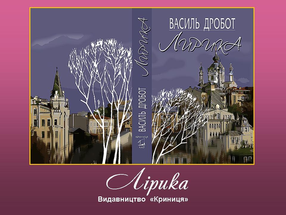 Вибрані твори (проза та вірші Василя Дробота у 2-х томах).