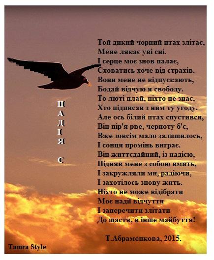 той_птах