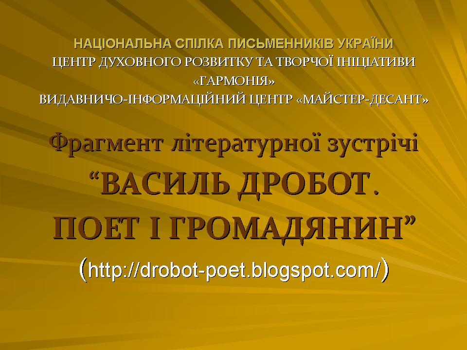 """Авторська програма Василя Дробота """"Василь Дробот - Поет і Громадянин""""."""