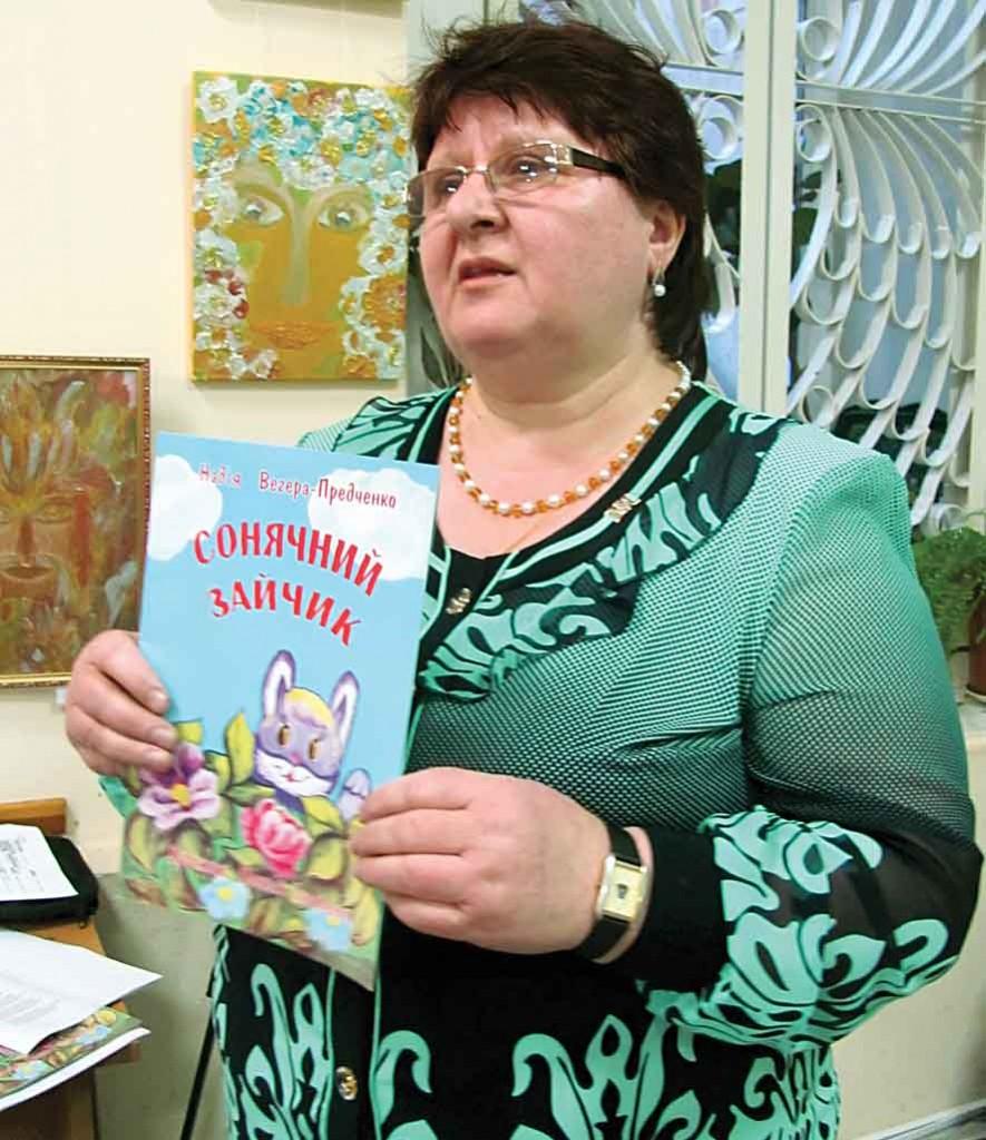 Учасниця Фестивалю-конкурсу літературного напрямку — Надія Вегера-Претченко.