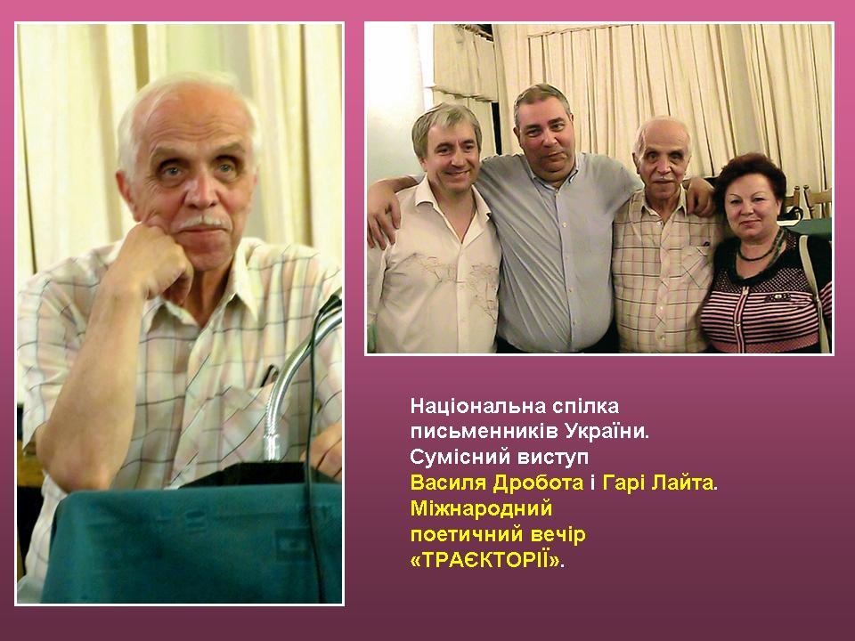 Творча зустріч двох письменників: Василя Дробота та Гаррі Лайта в Національної спілці письменників України.