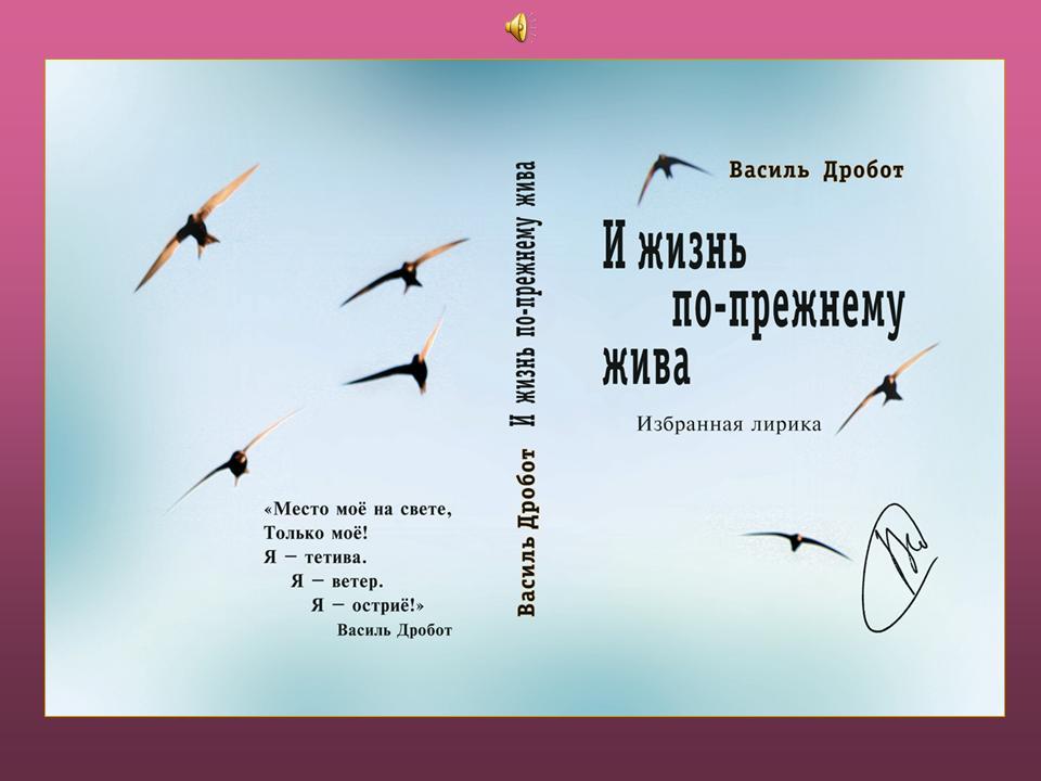 """Книга Василя Дробота """"И жизнь по-прежнему жива"""" до 70-річчя. Видавець - Наталія Веселицька."""