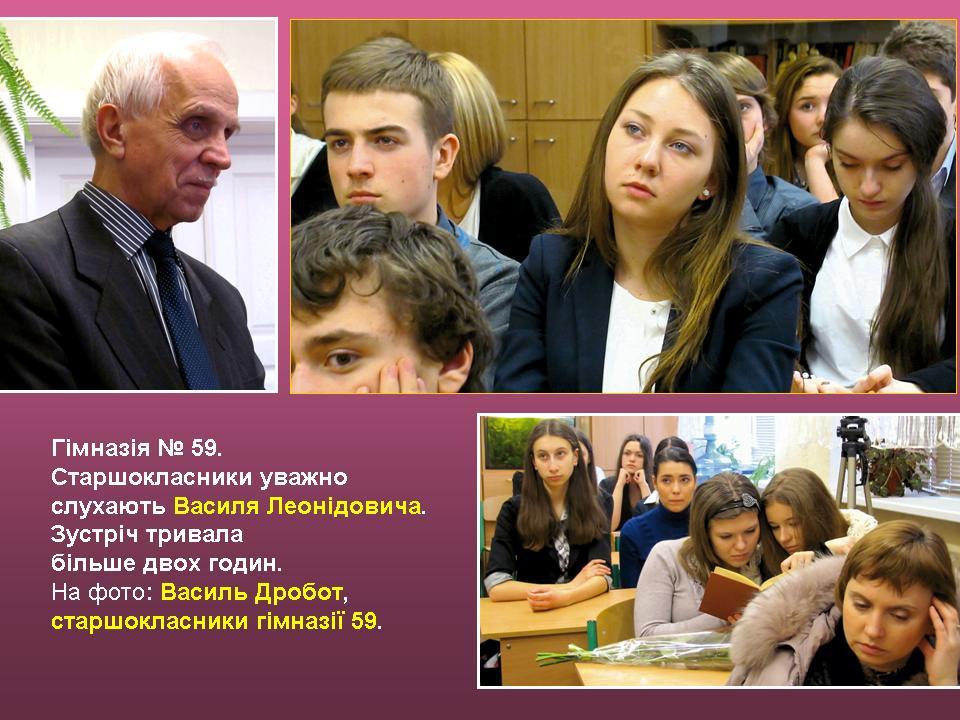 Виступ Василя Дробота перед старшокласниками.