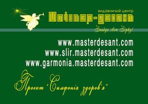 Master-desant_Z_594x420_ukr_Q
