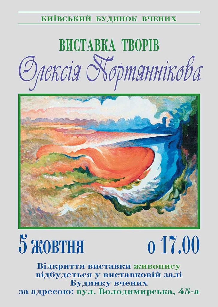 Afisha_Portiannikov_A-3.qxd