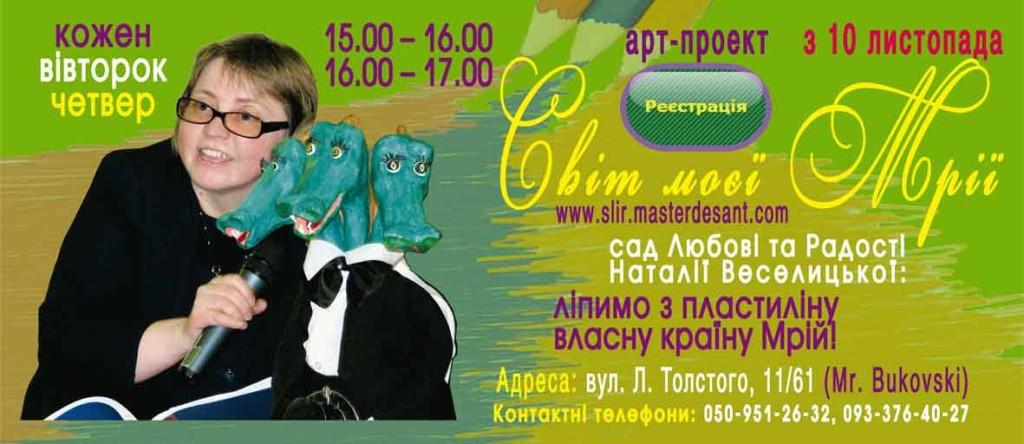 Flaer_Art-studio_100x210_01_ukr_Q_e-mail