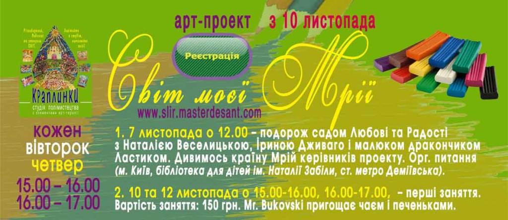 Flaer_Art-studio_100x210_02_ukr_Q_e-mail