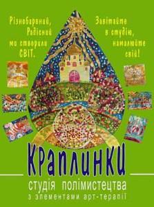 Kraplinki_plakat_ukr