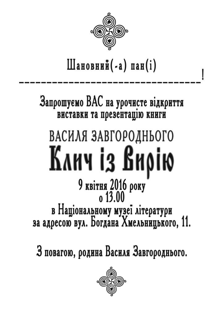 Zaproshenia_Zavgorodniy_09-04-2016_02_ok