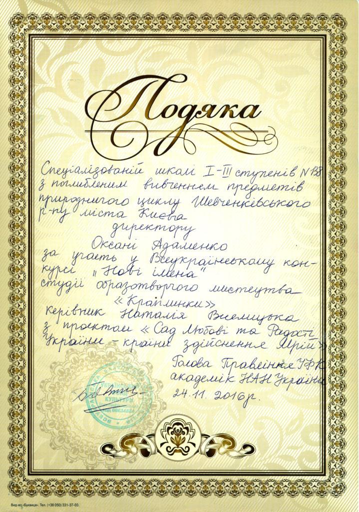 138_podiaka