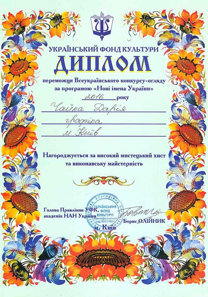 diplom_chayka-dpr-ya_fond-kulturi_ok